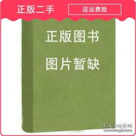 二手发货快精细化学品化学李学峰西安地图出版社9787807484653
