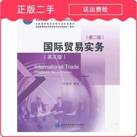 """普通高等教育""""十一五""""国家级规划教材:国际贸易实务(英文版)(第2版)"""