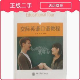 发货快交际英语口语教程刘琛薛瑞莉上海交通大学出版社9787313131