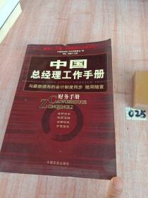 中国总经理工作手册:法律手册