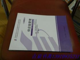 供应链管理 : 2012年版