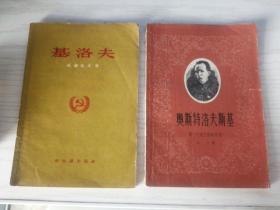 基洛夫+奥斯特洛夫斯基 译者签赠本 受赠人原同济大学校长,武汉测绘学院院长夏坚白