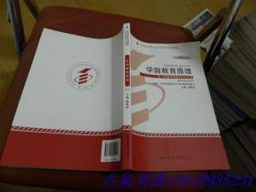 自考教材 学前教育原理(2014年版)自学考试教材