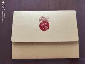 明信片    燕京八景(一套8枚全)