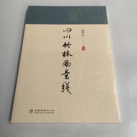 四川竹林风景线