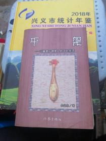 平架 三省坡下侗家人的文化生活