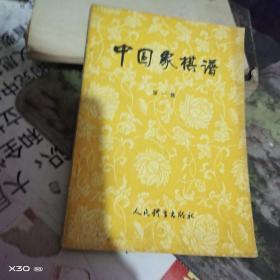 中国象棋谱.第一 集