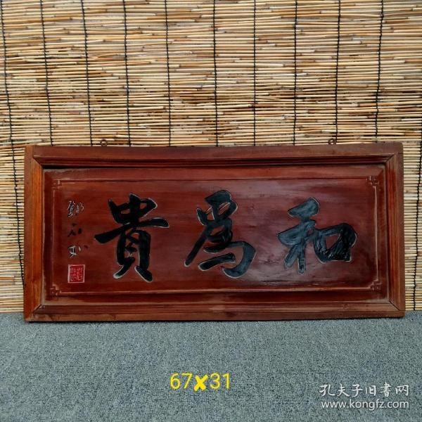 老楠木老料新做茶室挂匾,纯手工雕刻,自然风化,品相完整如图,380元一块
