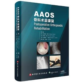 AAOS骨科术后康复