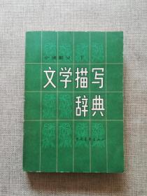 文学描写辞典 下 (小说部分)