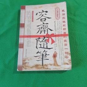 容斋随笔:经典珍藏版