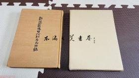 新说 萩烧时代别名品图录 16开限定500部 古备前研究所 1981年 桂又三郎 包邮 日文 1.23公斤左右 国内现货