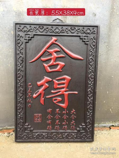 红木雕刻 舍得 挂匾雕刻精美 字迹清晰 细节如图