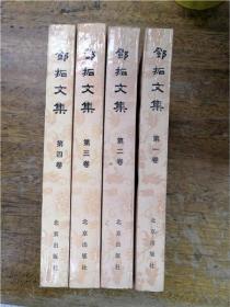 邓拓文集(全四卷)