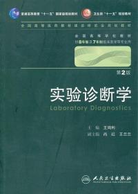 实验诊断学