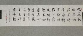 成都人大财经委主任 任老书法 东坡居士养老篇  原稿真迹 保真出售
