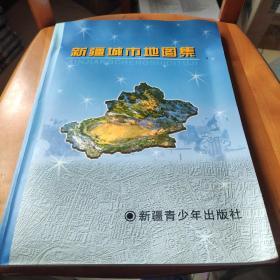 新疆城市地图集