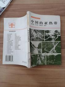 中国的亚热带