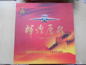 【辉煌历程,纪念空军航空兵第二十六师建师60周年,邮册】内有纪念章一枚