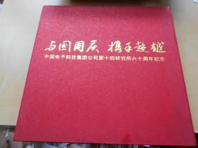 【中国电子科技集团公司第十四研究所六十周年纪念,邮册】