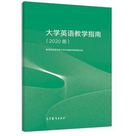 大学英语教学指南(2020版)