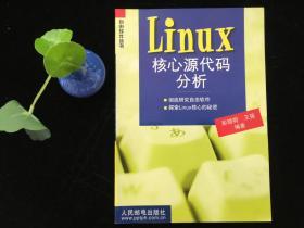Linux核心源代码分析