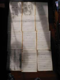 【补图勿定!!!】老乐谱 (音乐手稿,手稿复印本)  中国爱乐乐团演出乐谱   钢琴协奏曲    黄河  分谱一套。