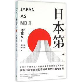 日本第一:对美国的启示