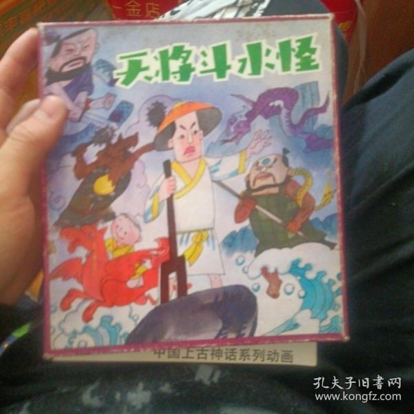 中国上古神话系列动画(九头蛇的末日、寻找神女、九尾狐和跛脚熊、天将斗水怪、盗天土的人)五册合售