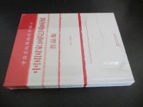 中国宣纸博物馆开馆暨中国国家画院国画展作品集