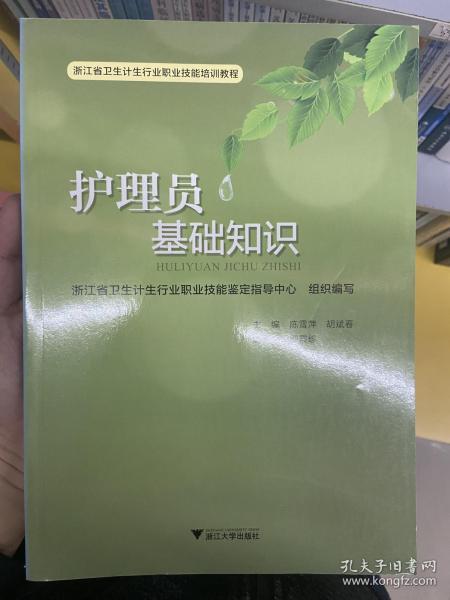 护理员基础知识/浙江省卫生计生行业职业技能培训教程