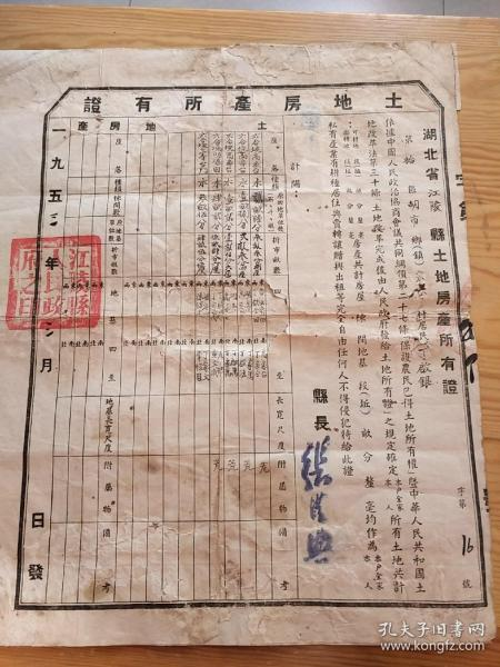 土地房產所有證,湖北省江陵县土地房產所有證