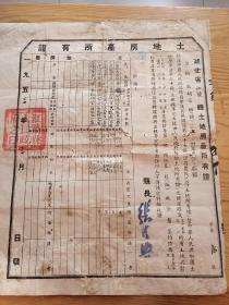土地房产所有证,湖北省江陵县土地房产所有证