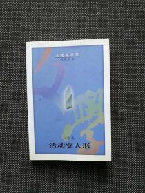著名作家 王蒙 签名 赠本《活动变人形》