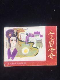 三元宫传奇(广东风物传说)