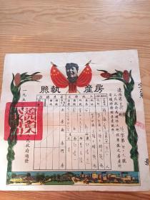 房产执照,远西省人民政府印,一九五年五月