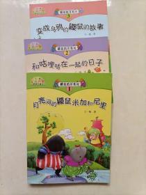 王一梅最美的童话:鼹鼠的月亮河 1-3