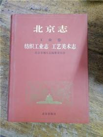 北京志 · 工业卷: 纺织工业志 工艺美术志