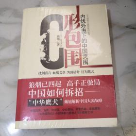 C形包围:内忧外患下的中国突围(未拆封)