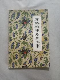 万氏秘传片玉心书