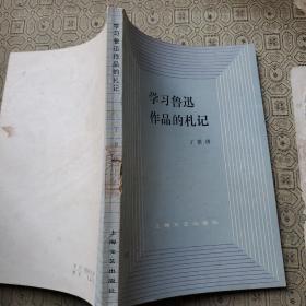学习鲁迅作品的札记 作者:丁景唐毛笔题跋签名赠送本