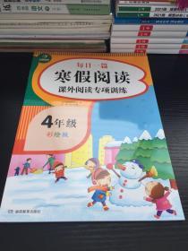 2021新版小学四年级寒假阅读彩绘版每日一篇寒假作业课外阅读专项训练承接4上衔接4下