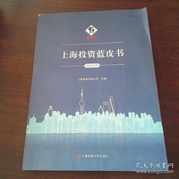 上海投资蓝皮书(2020年度)