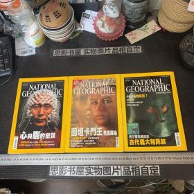 国家地理杂志中文版 (2005年第1. 3.6期合售)第6期含欧洲主题地图