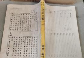 故宫珍本丛刊:皇清文颖(第一册)