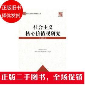 中共中央党校科研精品文库:社会主义核心价值观研究(党校版)