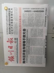 银川日报2021-2-9