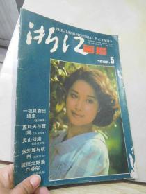 浙江画报 1986年第5期(见描述)