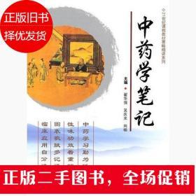 中药学笔记 翟华强 人民卫生出版社