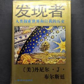 发现者:人类探索世界和自我的历史